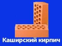 Каширский кирпич