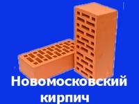 Новомосковский кирпич